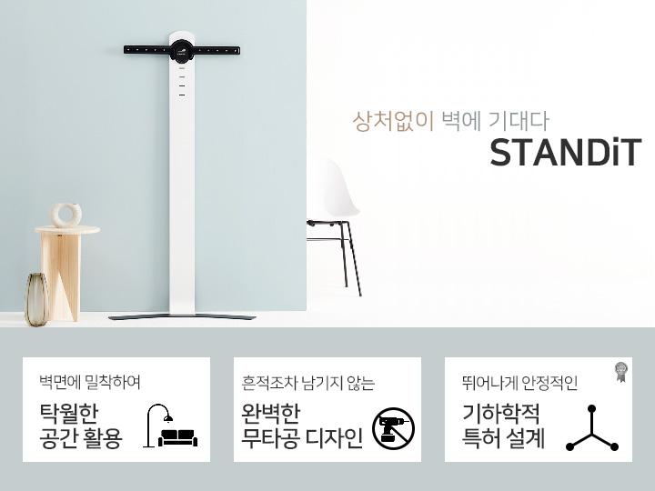 standit_mobile_ad1